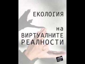 """Проф. Силвия Минева: """"Екология на виртуалните реалности"""""""